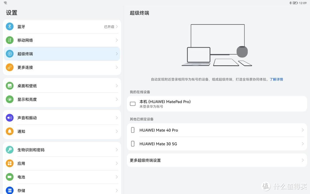 华为MatePad Pro 12.6英寸平板电脑,Harmony OS 2.0正式版来临!