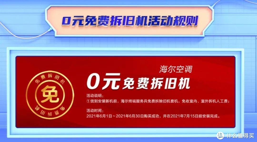 618买空调哪家强—京东海尔空调618专场爆款直降,这份购买攻略请收好