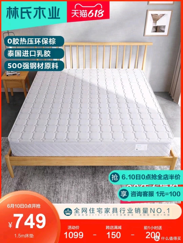 10日零点:林氏木业天然椰棕垫3d床垫1.5米弹簧床垫护脊软硬两用