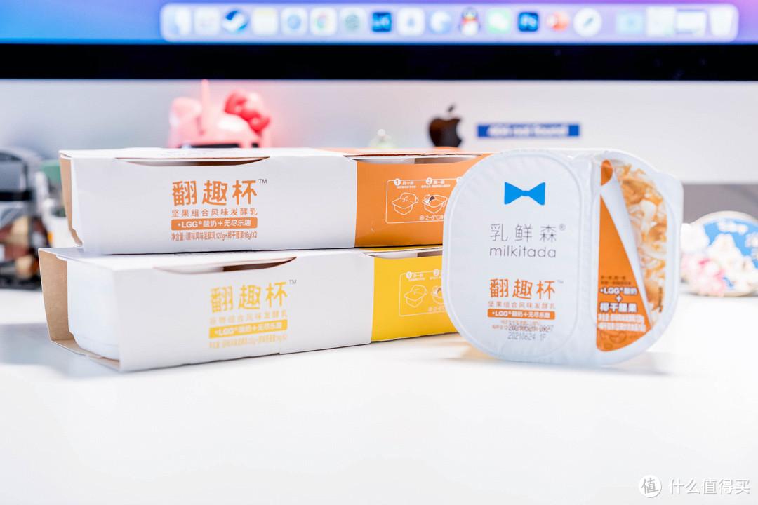 有趣又好吃的折叠酸奶!办公室健康小零食安利~