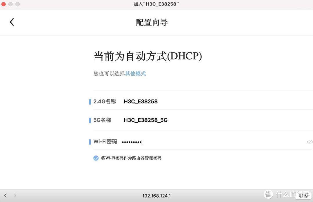 制霸百元级Wi-Fi 6市场 H3C Magic NX54抢先评测