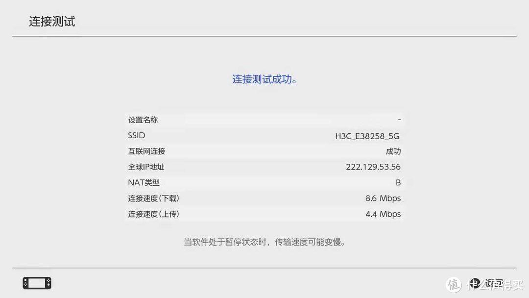 H3C Magic NX54 UU加速器关闭状态