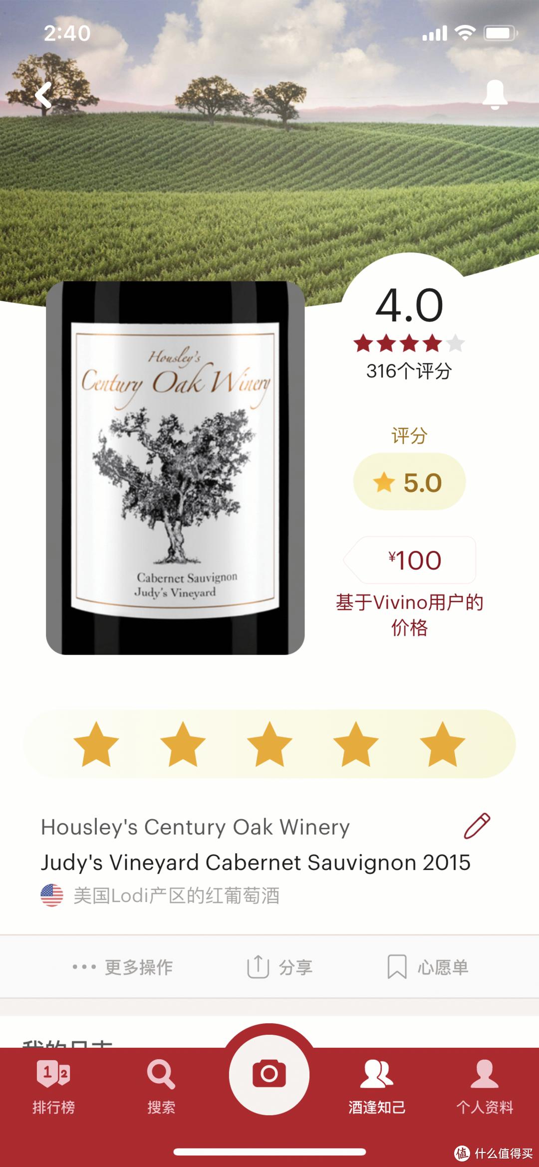 """只想喝个好酒,但不想花时间研究葡萄酒?那你应该认识""""Vivino""""这个app!"""