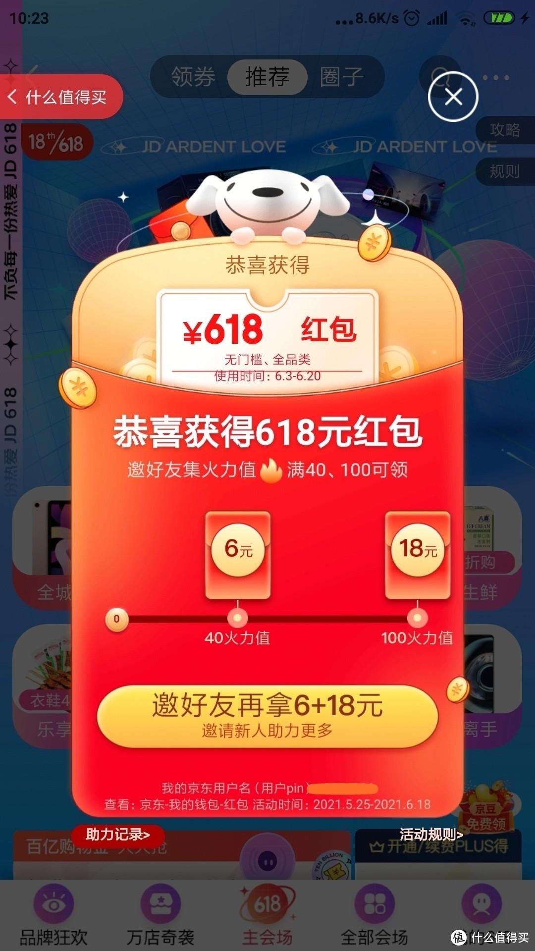 东哥不诓我!我真的抽中了京东618元无门槛、全品类大红包!