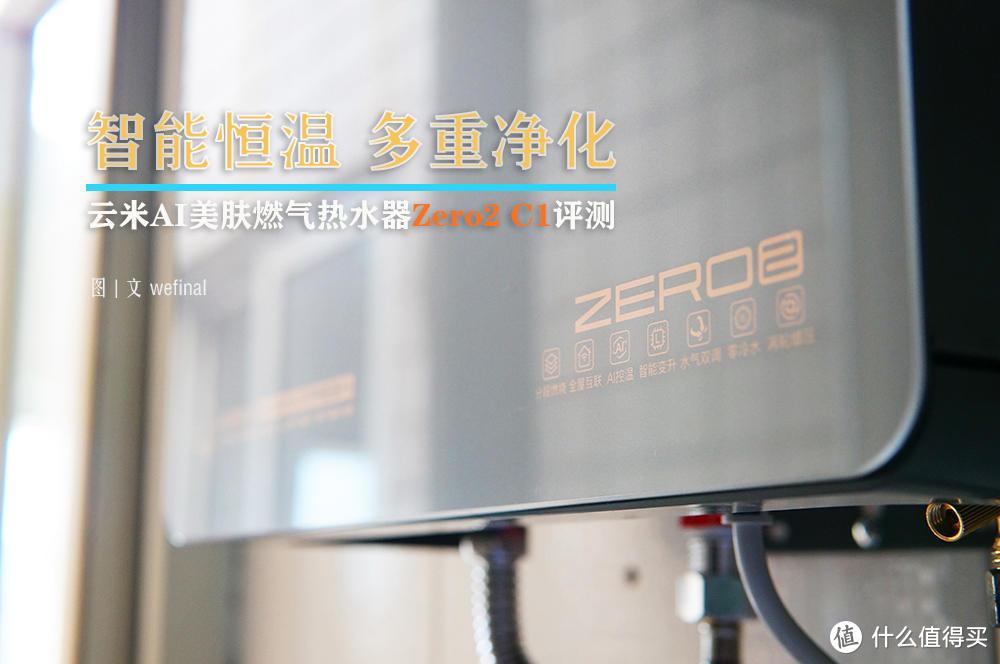 智能恒温,多重净化:云米AI美肤燃气热水器Zero2 C1评测