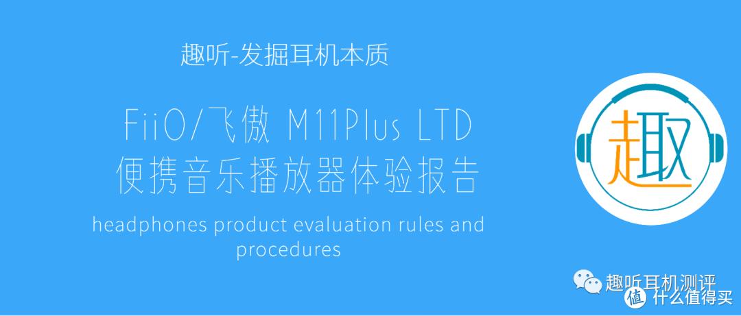满配超大杯:FiiO/飞傲 M11Plus LTD 便携音乐播放器体验报告