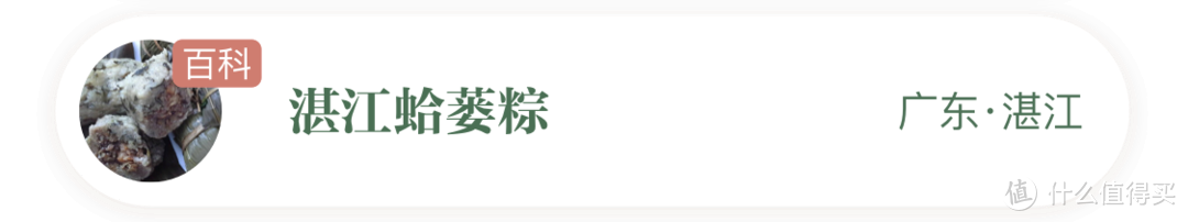 初夏端午·华夏粽子地理