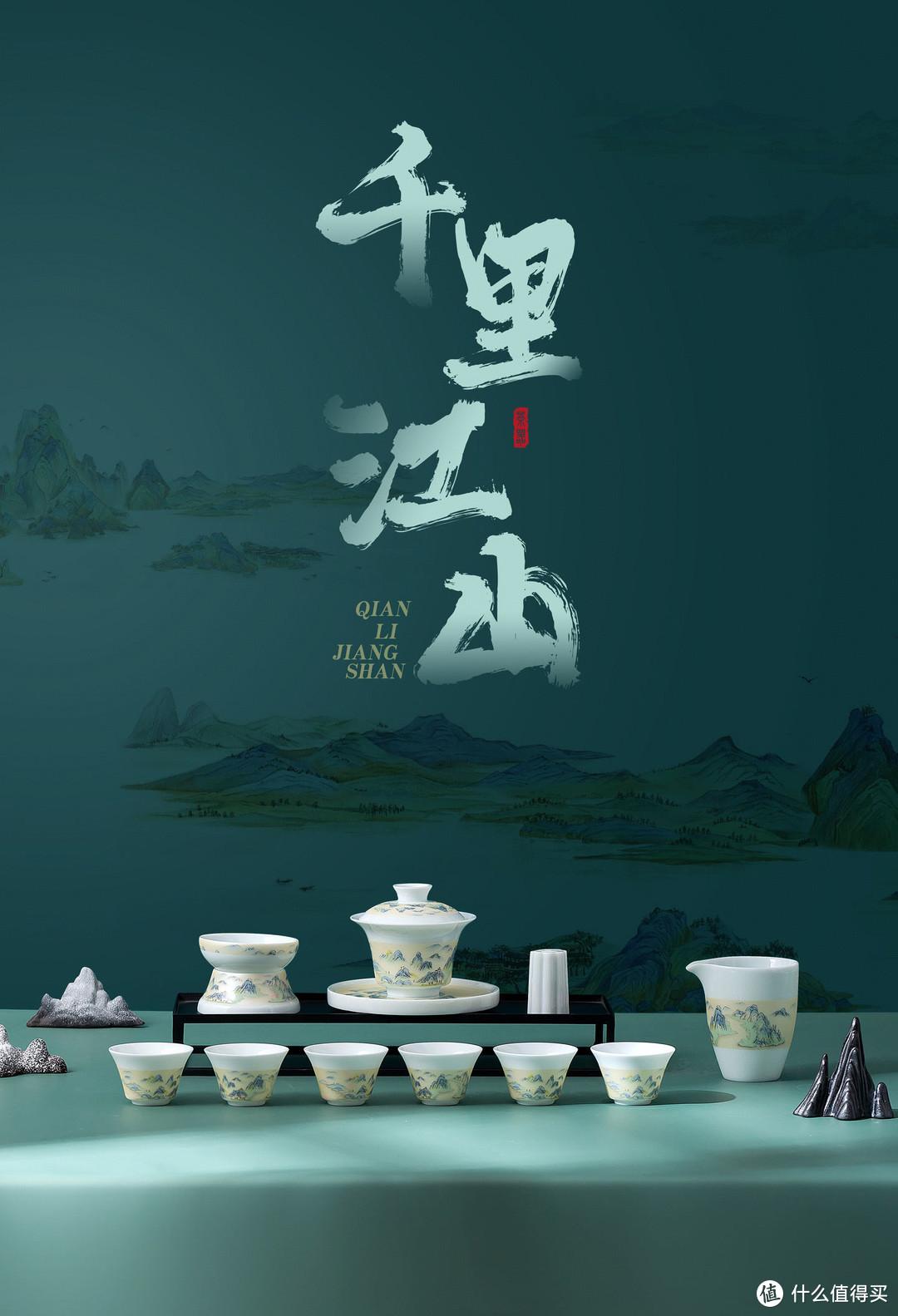 千里江山主题茶具