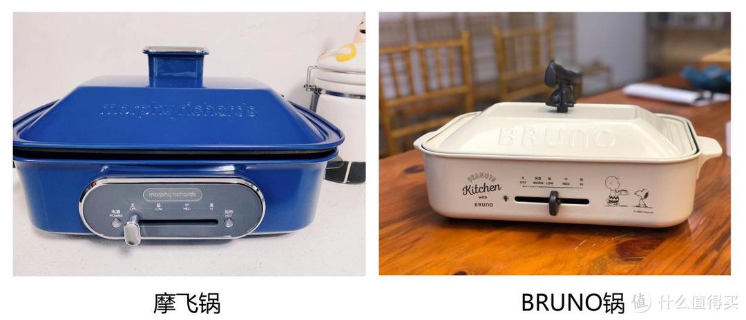 网红小家电多功能料理锅对比,BRUNO锅跟摩飞锅哪个好?