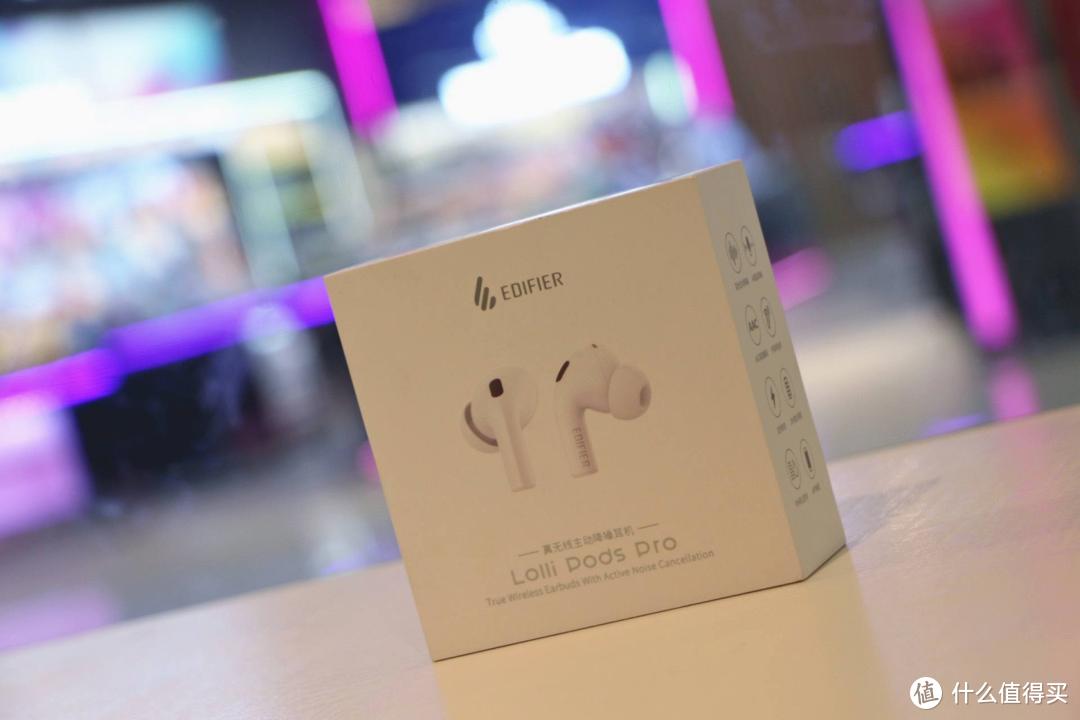 最便宜的主动降噪耳机:漫步者Lollipods Pro开箱