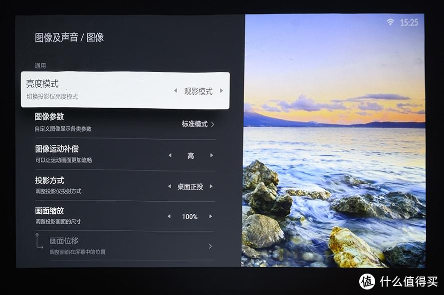 峰米激光电视 Cinema 系列 C2评测:不足万元就能感受100英寸大屏体验