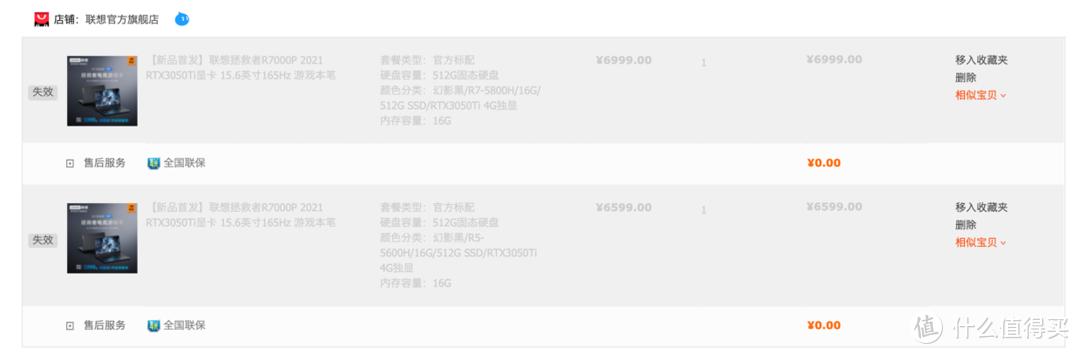 联想笔记本、游戏本(R7000P、R9000P)购买渠道小整理