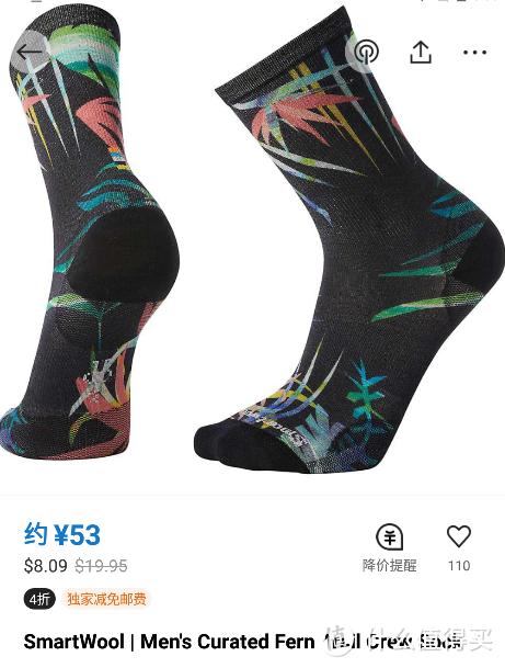 有病吧夏天买羊毛袜?我擦!SmartWool只要四十多?!来一双~