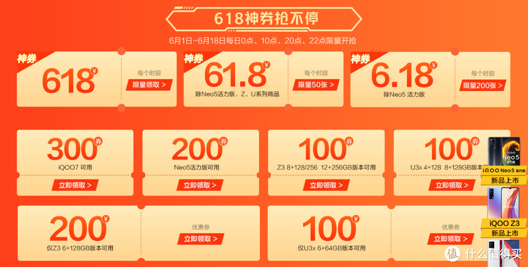 iQOO 618总裁直播来袭!购机最高省700,惊喜福利拿到手软
