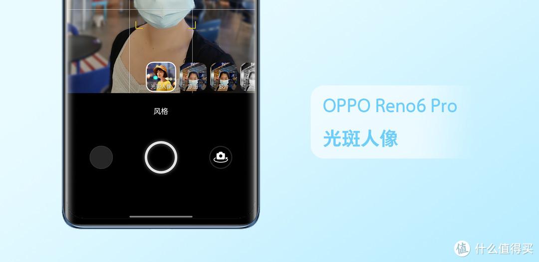 小姐姐都喜欢的OPPO Reno6 Pro,有什么神奇魅力?