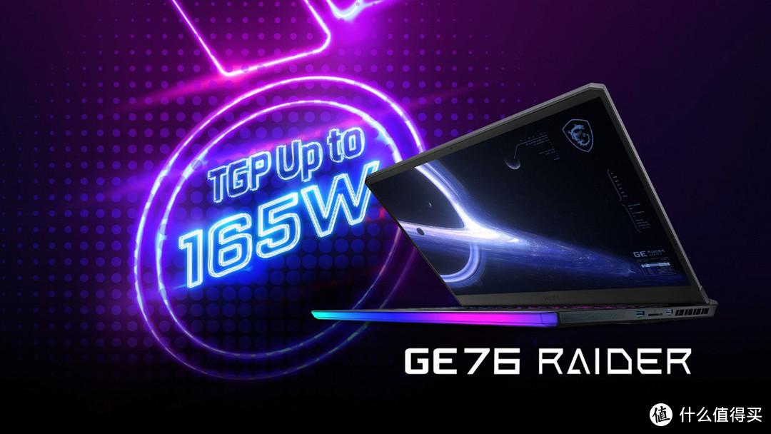 这下更强了:微星GE76 Raider游戏本更新BIOS,RTX 3080提升10W TGP