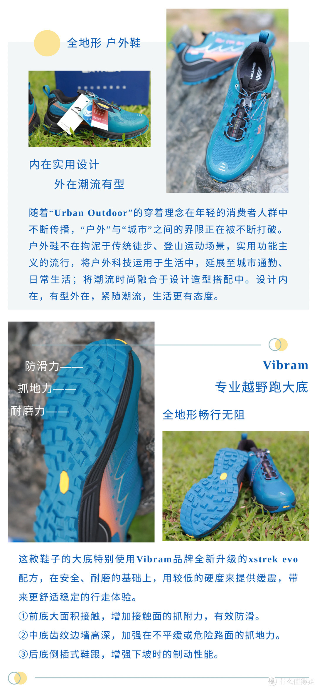 全地形通用,一双不局限于户外运动的户外鞋