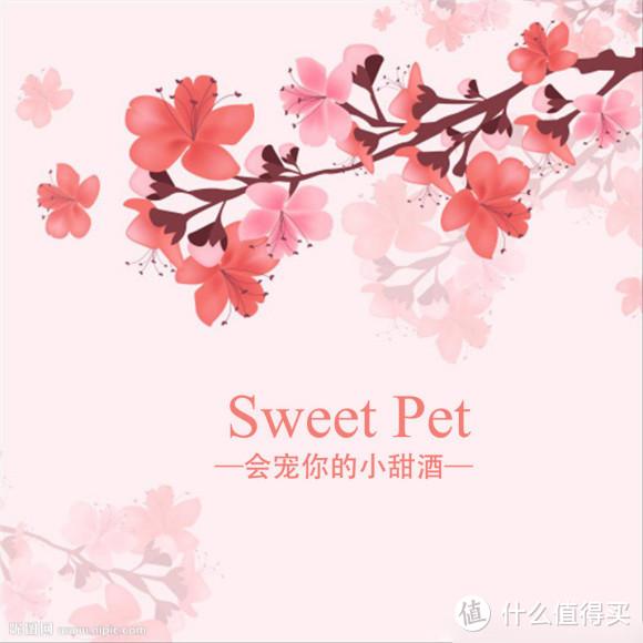 女生最爱甜宠酒 会宠你的小甜酒 Sweet Pet