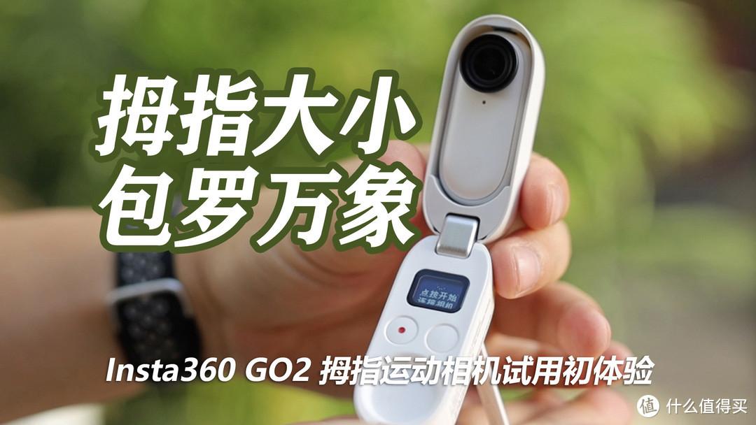 超鹅来电 拇指大小,保罗万象 insta360 go2拇指运动相机开箱初体验