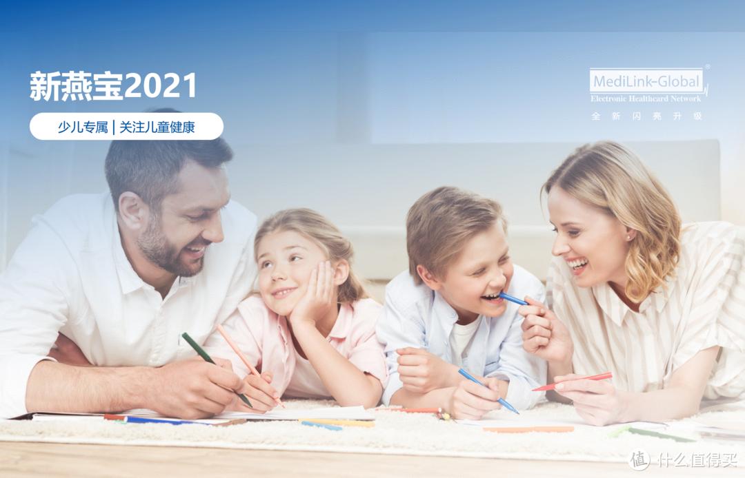 """平民价格的儿童可单独投保的高端医疗险—""""新燕宝2021""""少儿高端医疗险值得买吗?"""