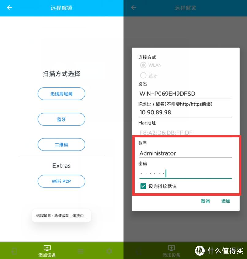 骚操作升级:手机指纹秒速解锁电脑,还能传输文件、关机!