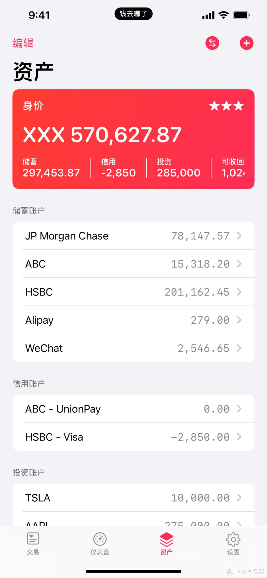 MoneyThings - 钱去哪了,不一样的记账软件