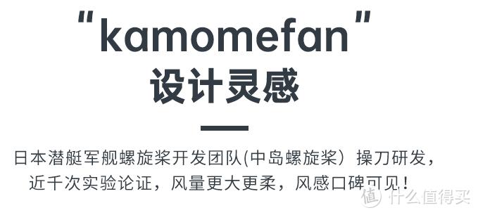 可能是千元价位以内最静音的电风扇-日本kamomefan海鸥空气循环电风扇