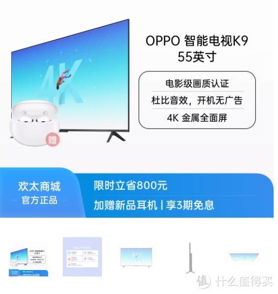 618哪个电视值得入手?OPPO K9电视不容错过