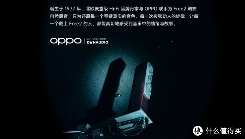 OPPO声学联合丹拿调音,安可你一下OPPO Enco Free2