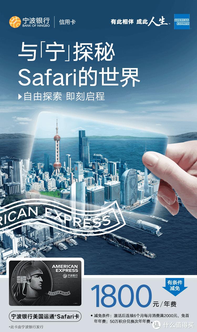 宁波银行运通Safari信用卡大水,下卡25万!