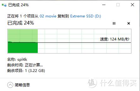 机械硬盘到固态移动移动硬盘