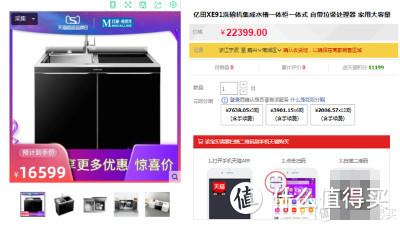 618厨电购物清单&促销省钱攻略(集成灶和洗碗机)