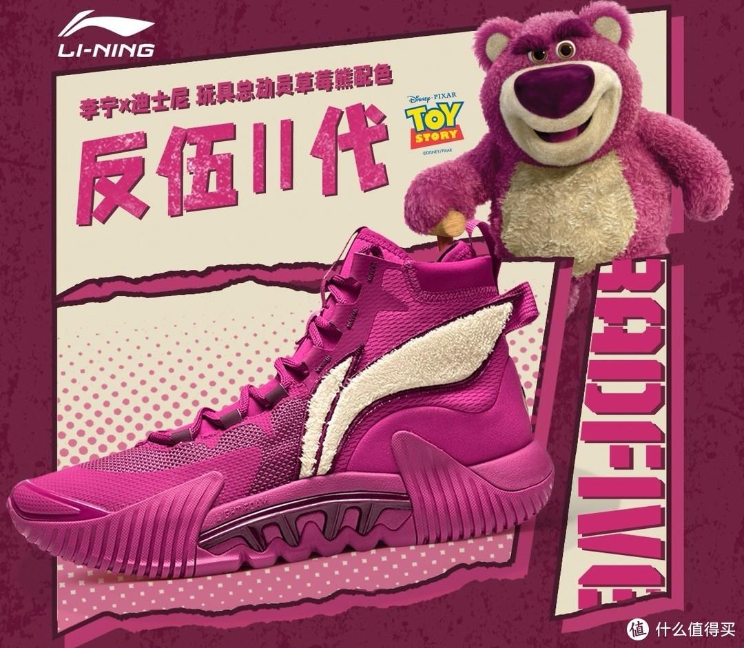 是猛男就得选择粉色,李宁反伍二代草莓熊联名配色!