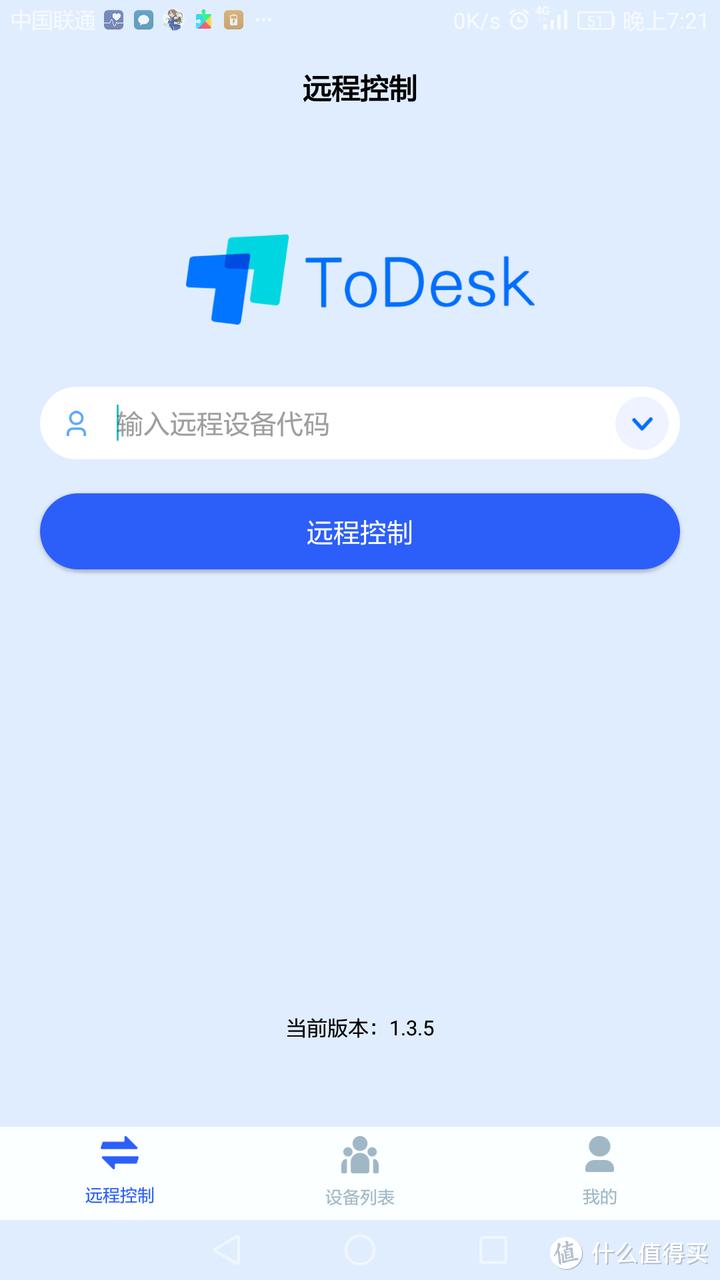 智能手机远程控制电脑教程(TODESK)