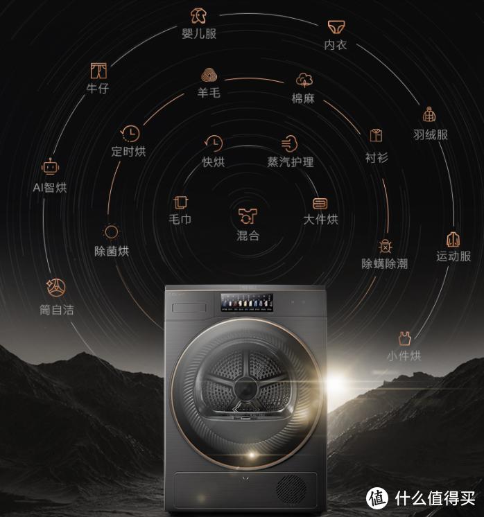COLMO星图系列洗烘套装——AI洗护新体验