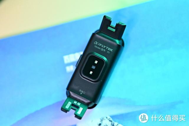 007装备?手环&录音笔二合一的讯飞R1评测