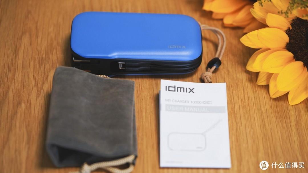 IDMIX全集成充电宝,出门就带这一个