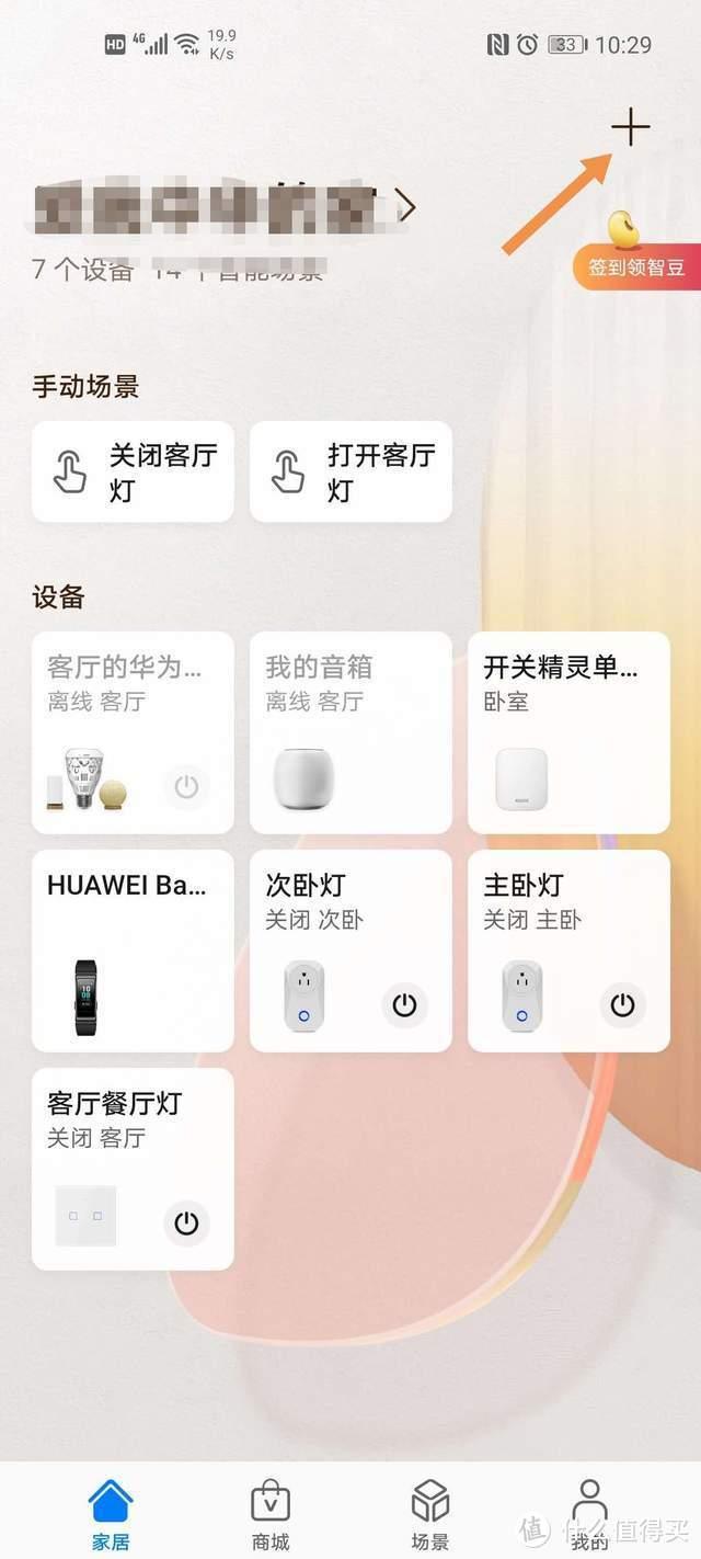 比小米还便宜的可接入华为智慧生活的免布线语音智能灯控开关评测