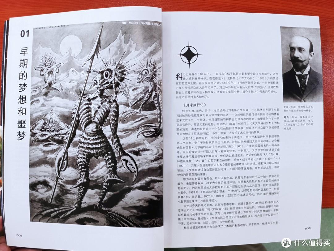 图书馆猿の2021读书计划35:《科幻影视大事记》