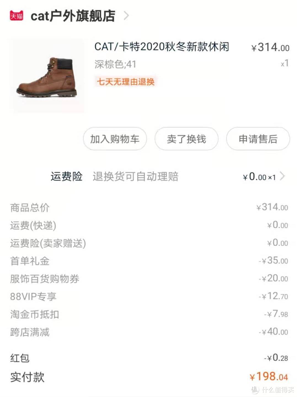 CAT工装靴与休闲鞋分享与入手价格建议