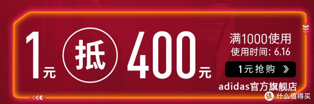 2021年618,阿迪达斯超低价折扣购买攻略,附特价商品推荐,低至百元!