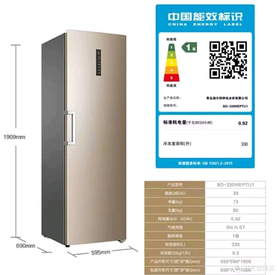 330升的立式冰柜