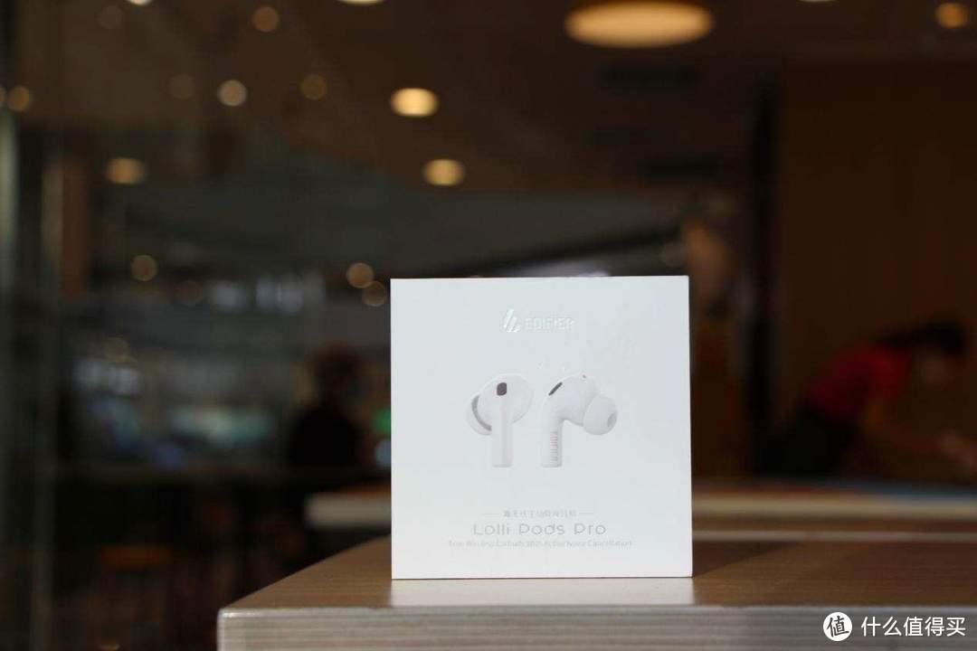 千挑万选的苹果平替:漫步者LolliPods Pro降噪耳机