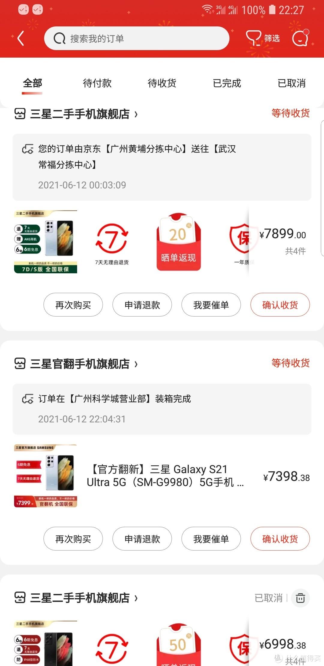 手机市场水那么深,低价优质的三星S21 Ultra怎么购买不会翻车?
