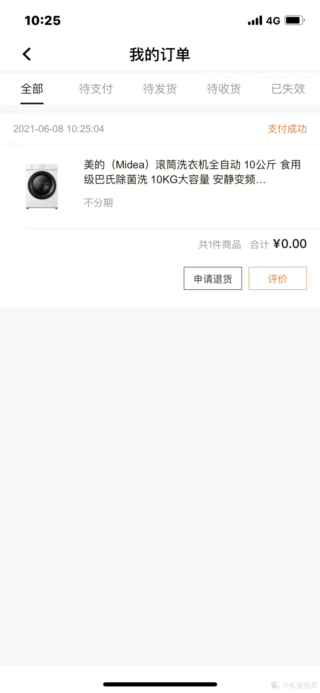 这款淘宝618价格是1599元