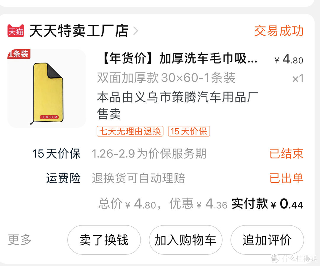 红包/签到/特价等各种优惠下的十元内车品囤货