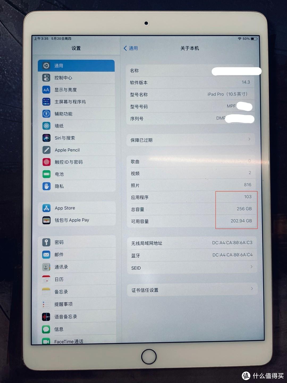 2017款 iPad pro 10.5 寸 设置-通用-关于本机(备份前)