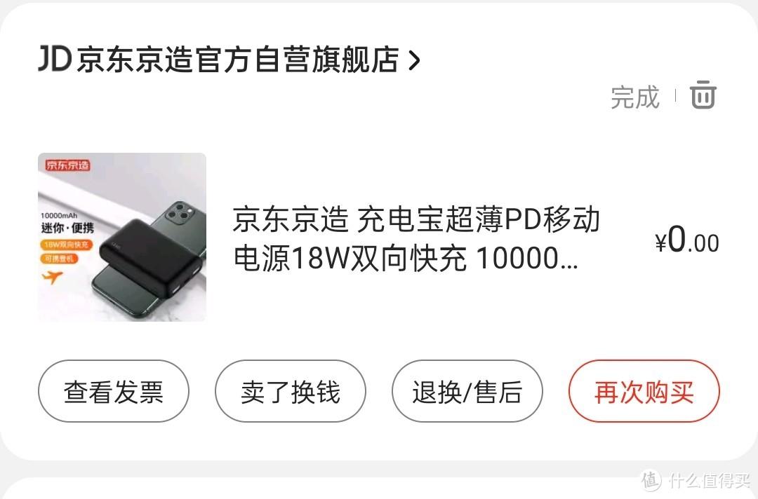 电量惊慌党最重要的EDU,我的充电宝升(jiang)级之路