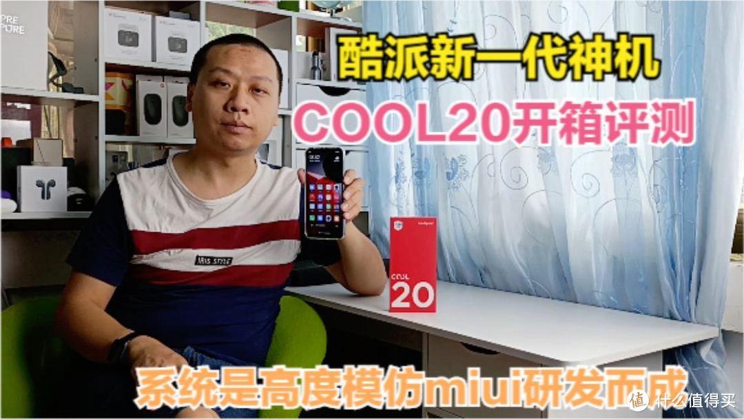 酷派最新安卓神机COOL20开箱评测,模仿miui系统,配置对标Redmi9