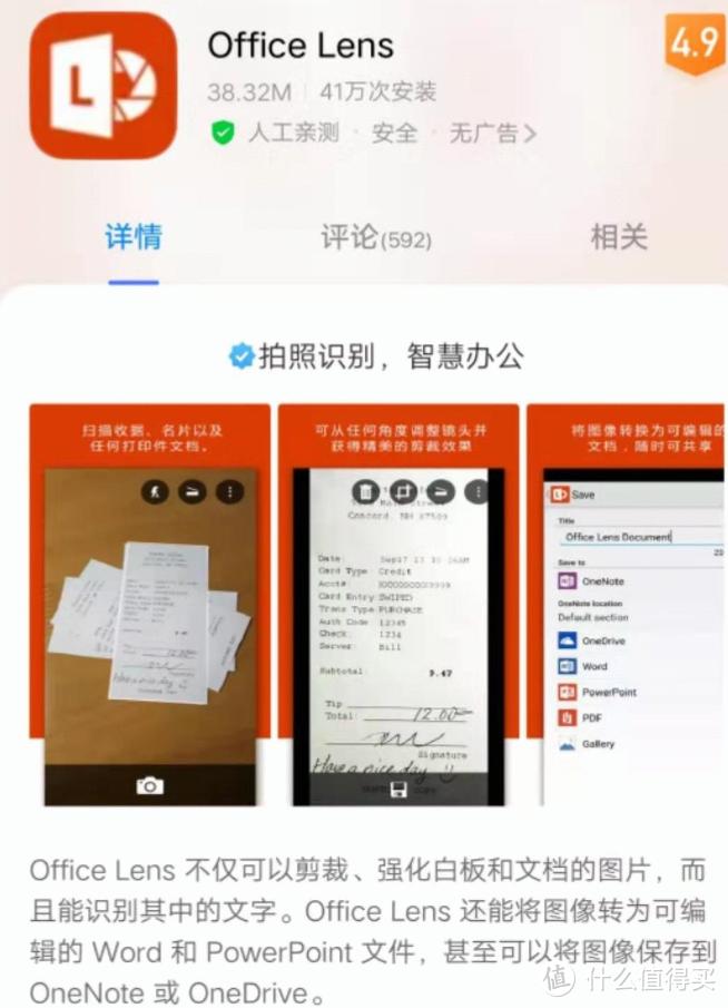 手机EDU-我的每日必用手机app分享(附最强小说阅读器推荐-免费、无广告、开源)